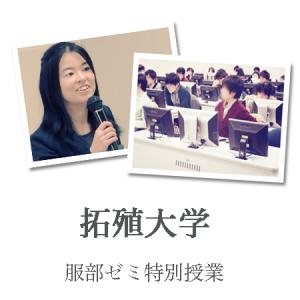 achievement_speaking_takushoku_u_130118