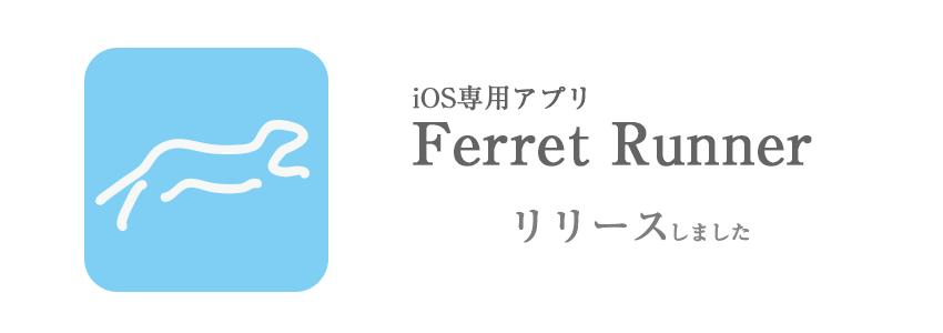 ferret runner リリース