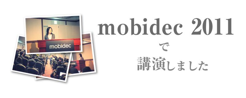 achievement_speaking_mobidec
