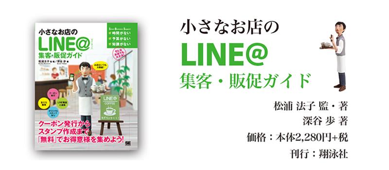 achievement_writing_lineat2014