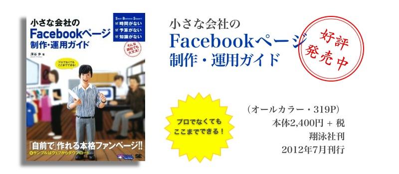 achievement_writing_smallfacebook