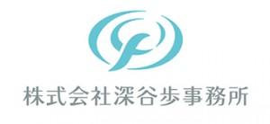 株式会社深谷歩事務所