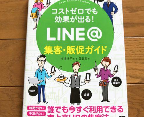 コストゼロでも効果が出る! LINE@集客・販促ガイド