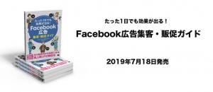 Facebook広告集客・販促ガイド
