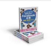 たった1日でも効果が出る! Facebook広告集客・販促ガイド